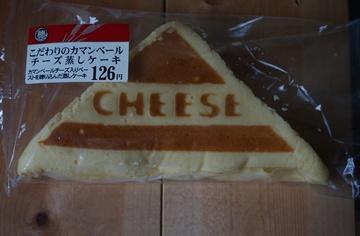こだわりのカマンベール蒸しケーキ