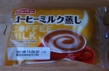 コーヒーミルク蒸し