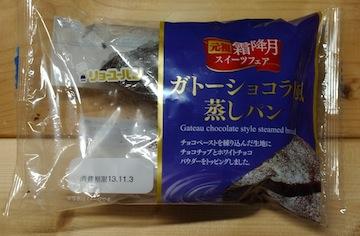 ガトーショコラ風蒸しパン