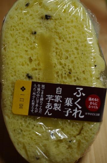 ふくれ菓子 自家製芋あん