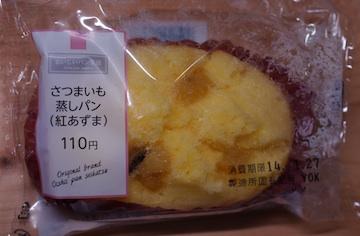 さつまいも蒸しパン(紅あずま)
