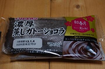 濃厚蒸しガトーショコラ