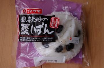 北海道産黒豆使用国産米粉の蒸しぱん