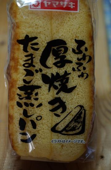 ふわふわ厚焼きたまご蒸しパン
